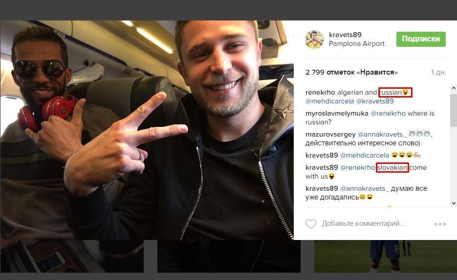 Кравца в новом клубе назвали русским: футболист сборной Украины классно парировал