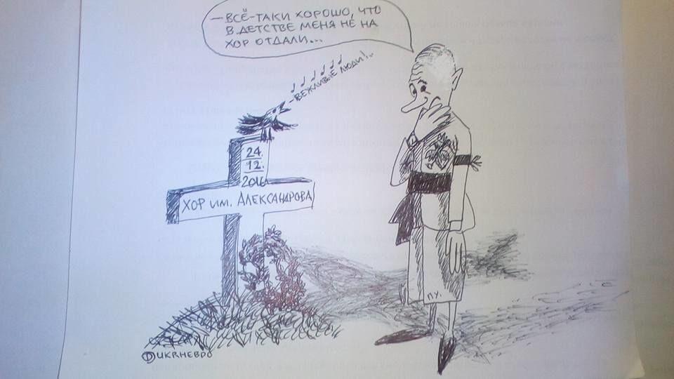 Украинский ответ для Charlie Hebdo: появились жесткие карикатуры на крушение Ту-154