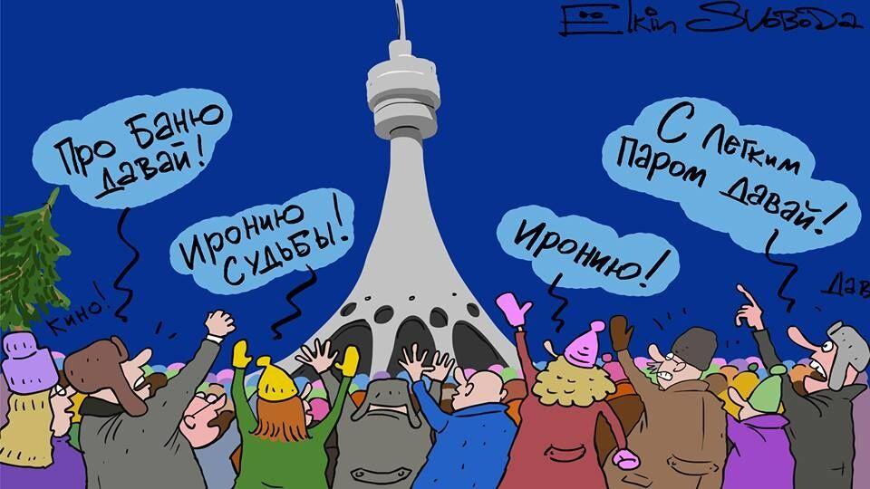 """Новогодний ритуал """"заклинания"""": карикатурист высмеял убогость российского ТВ"""