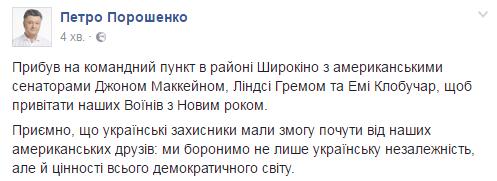 Порошенко поїхав у зону АТО, щоб привітати українських морпіхів з Новим роком