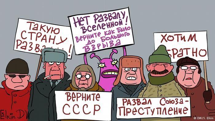 """""""Таку країну розвалили!"""" Карикатурист висміяв ностальгію росіян за СРСР"""