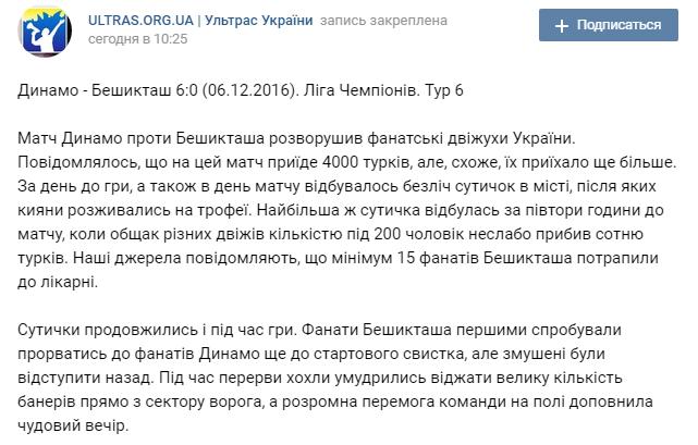 """Поножовщина: появились новые шокирующие подробности бойни фанатов """"Динамо"""" и """"Бешикташа"""""""