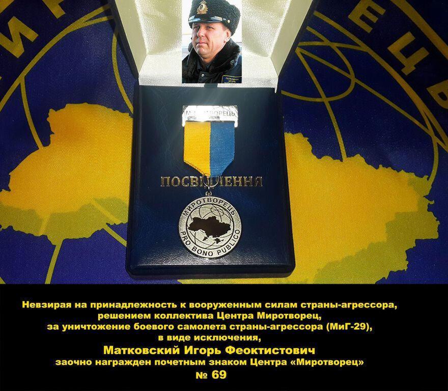 В Україні дали медаль російському льотчику, який втопив свій винищувач