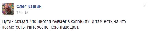 Путин рассмешил россиян высказыванием о колониях
