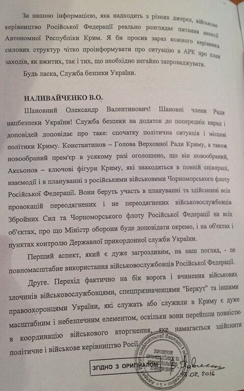 """""""Слив"""" Крыма: стали известны подробности заседания СНБО в 2014 году"""