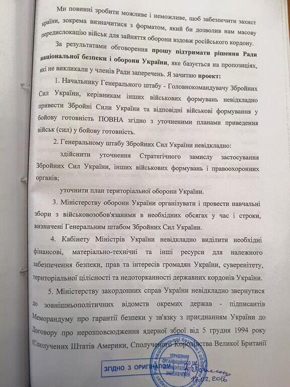"""Як """"зливали"""" Крим: у РНБО розсекретили стенограму засідання за 2014 рік"""