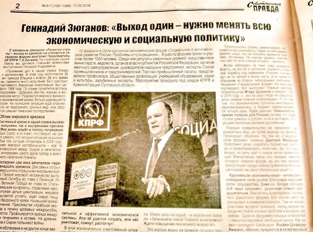 Окупований Севастопіль повернувся в часи СРСР: фотофакт