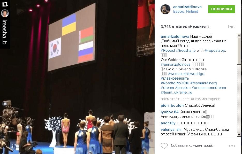 """""""Наш родной, любимый"""". Крымская гимнастка гордится гимном Украины"""