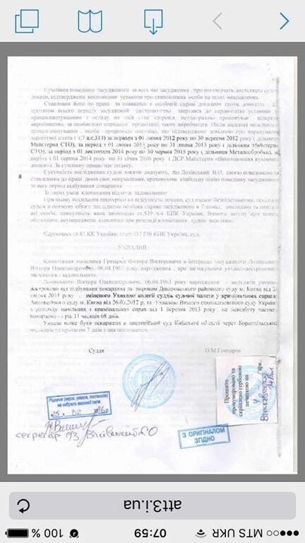 Суд выпустил экс-нардепа-убийцу Лозинского на свободу: документы
