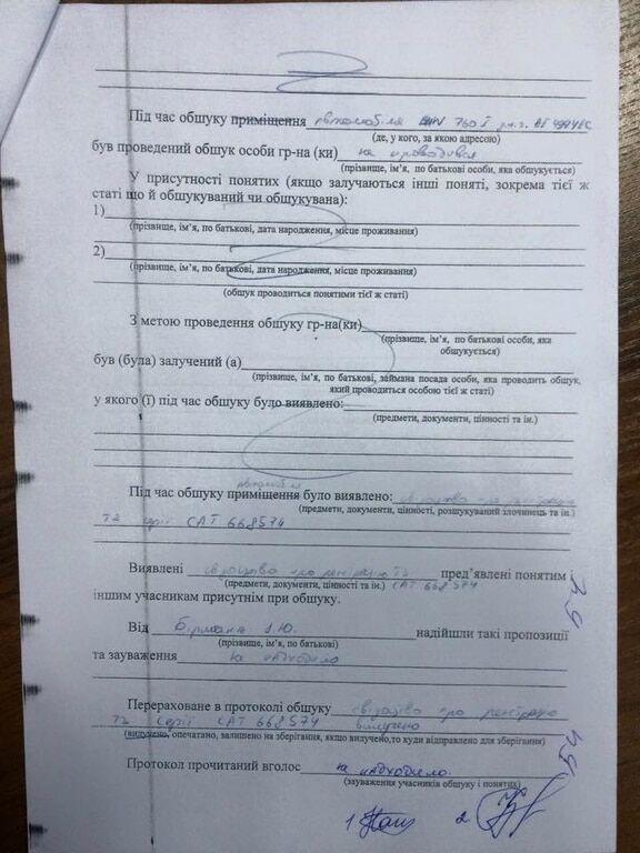 """Адвокат потролила прокурорів """"чорною бухгалтерією"""" Корбана. Документ"""