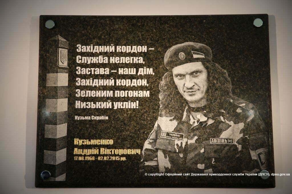 Во Львове открыли мемориальную доску Кузьме Скрябину