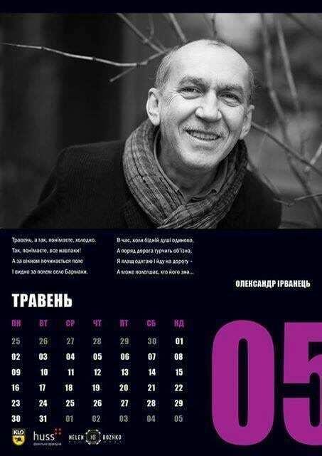 Известные украинские поэты и писатели украсили календарь
