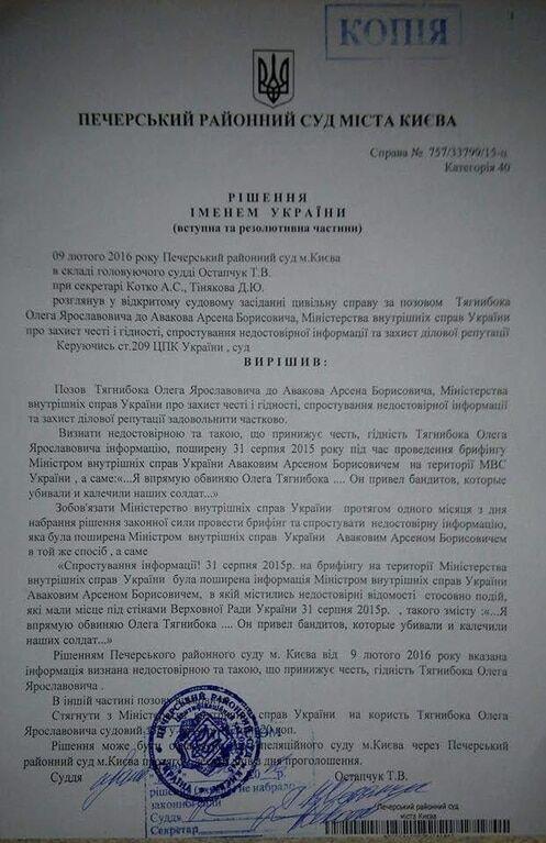 Придется извиняться: Аваков проиграл суд Тягнибоку