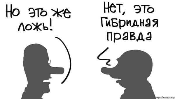 Гібридна правда: відомий карикатурист потролив потуги Кремля проти Заходу