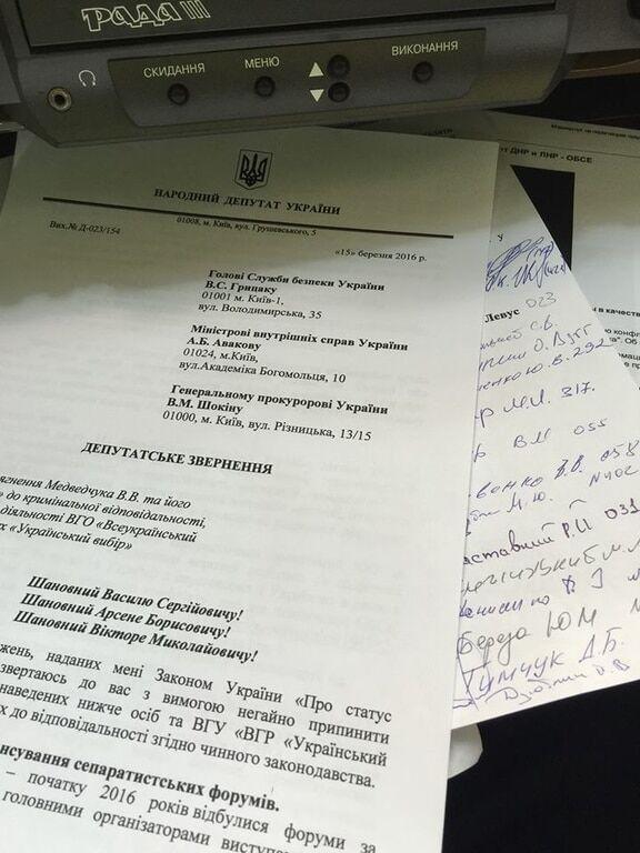 Покарати за сепаратизм: в Раді стартував збір підписів за арешт Медведчука
