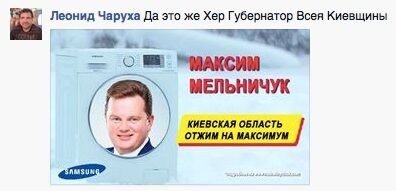 Соцмережі висміяли губернатора Київської області Мельничука