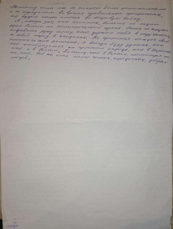 Так і не дали сказати: опубліковано останнє слово Савченко в суді. Фотофакт