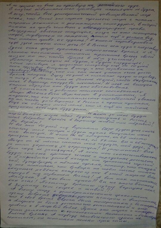 Так и не дали сказать: опубликовано последнее слово Савченко в суде