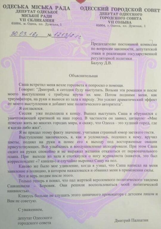 """""""Сидів на руках спокійно"""": в мережі з'явилася пояснювальна депутата, який виніс Боровика з мерії. Фотофакт"""