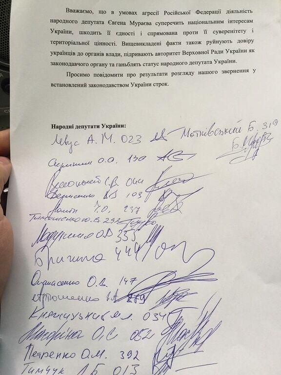 """СБУ попросили перевірити на """"ватність"""" нардепа від """"Опозиційного блоку"""": опубліковані документи"""