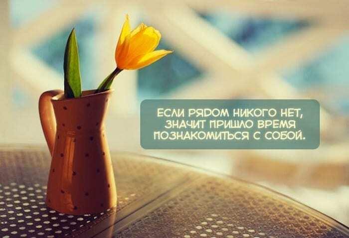 Позитивные мысли открытки 29