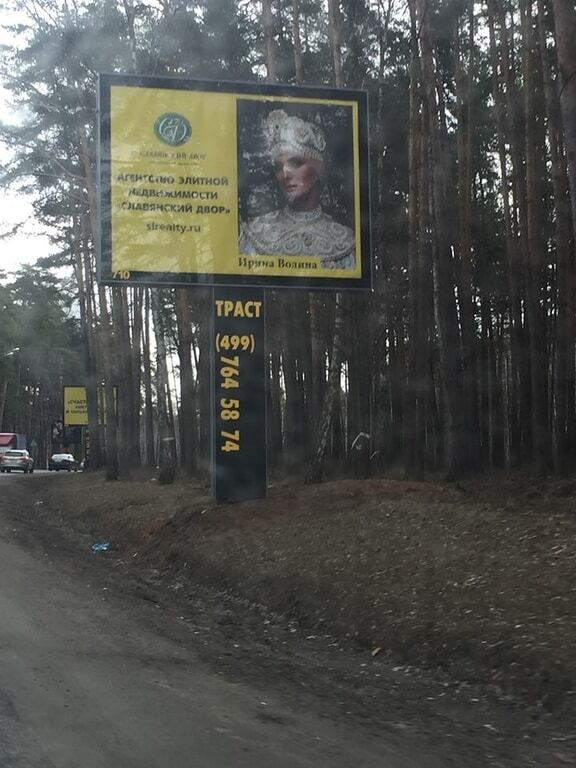 """""""За російського царя і Бога благаю"""": в мережі показали дивну """"патріотичну"""" рекламу на Рубльовці. Фотофакт"""