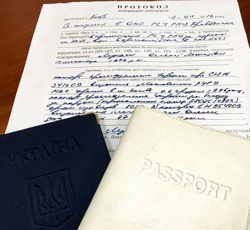 Генпрокуратура повернула Лукаш паспорти