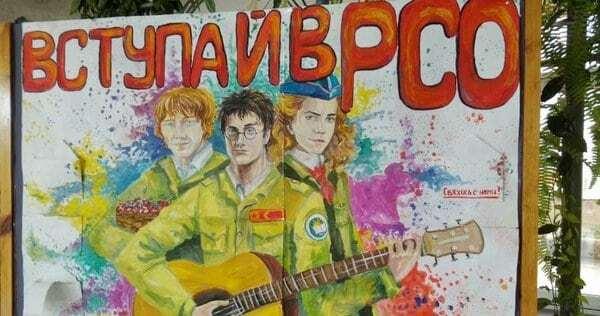 Вперед у СРСР: у Криму Гаррі Поттер і Альоша Попович закликають працювати. Фотофакт