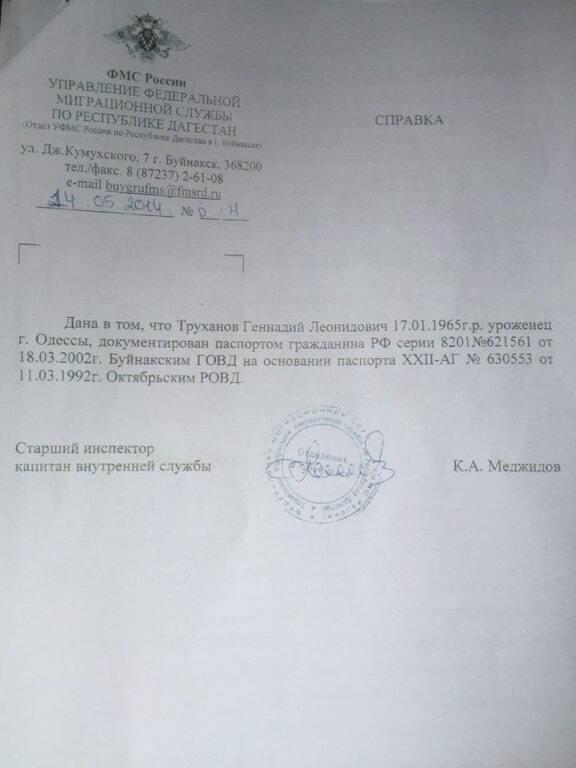 Фірсов опублікував докази того, що у Труханова є російський паспорт
