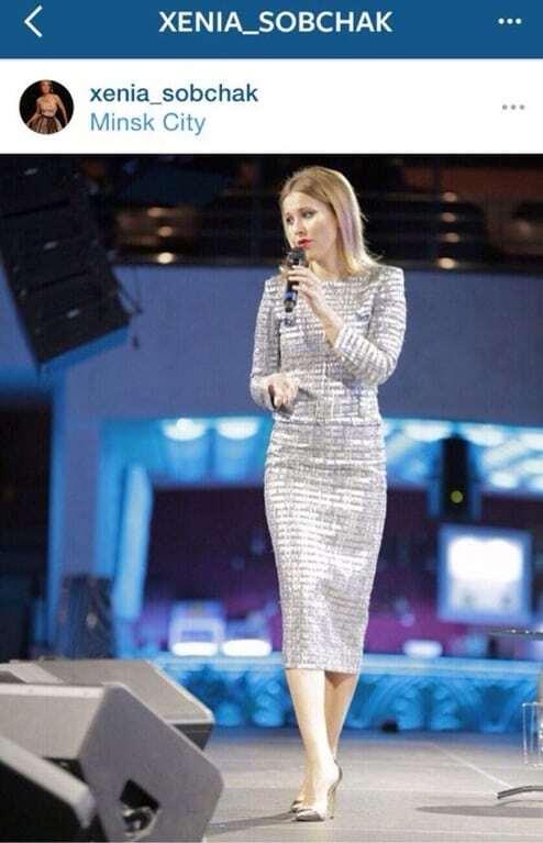 Собчак задрала юбку на сцене в Минске