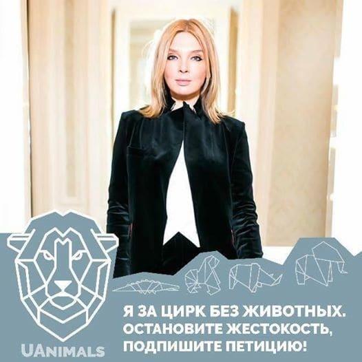 Украинские звезды призвали отказаться от цирков с животными