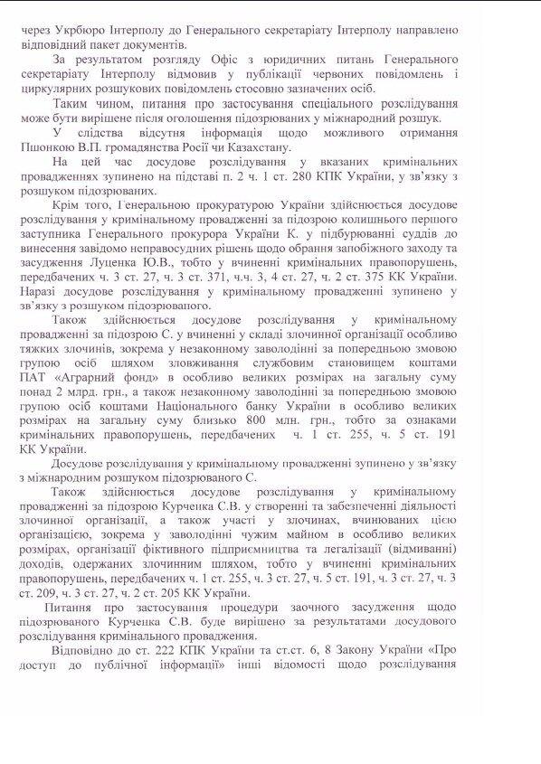 Розслідування проти екс-керівників ГПУ, СБУ і НБУ часів Януковича призупинено
