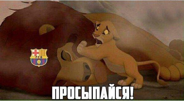 """""""Завелась!"""" Соцсети пришли в восторг от суперпобеды """"Барселоны"""""""