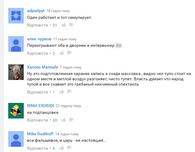 Мужик із мітлою: опубліковано відео нового конфузу з Путіним