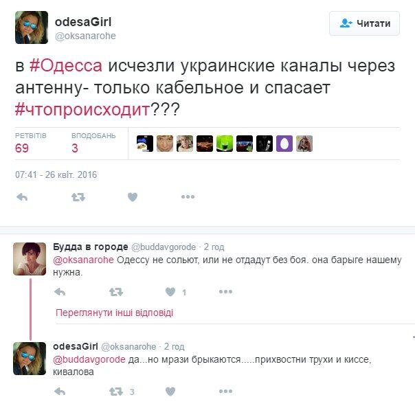 Це провокація: в Одесі зникли українські канали - соцмережі