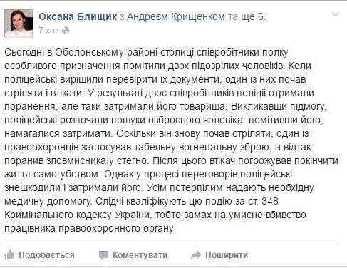 Ранение полицейского в Киеве: стали известны подробности нападения