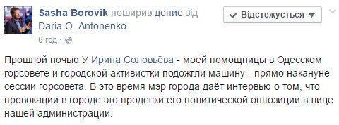 Почалося: помічнику Боровика в Одесі спалили машину