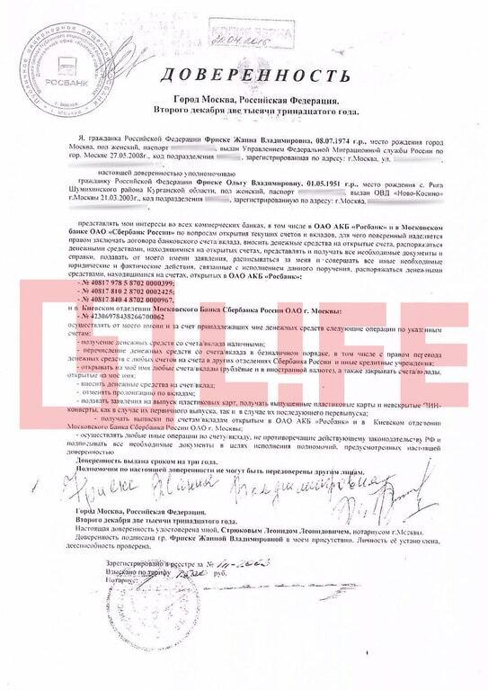 СМИ: мать Фриске вывела 21 млн рублей со счетов дочери