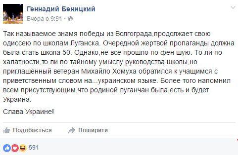 """На урок пропаганди в школу Луганська прийшов ветеран-""""бандерівець"""""""