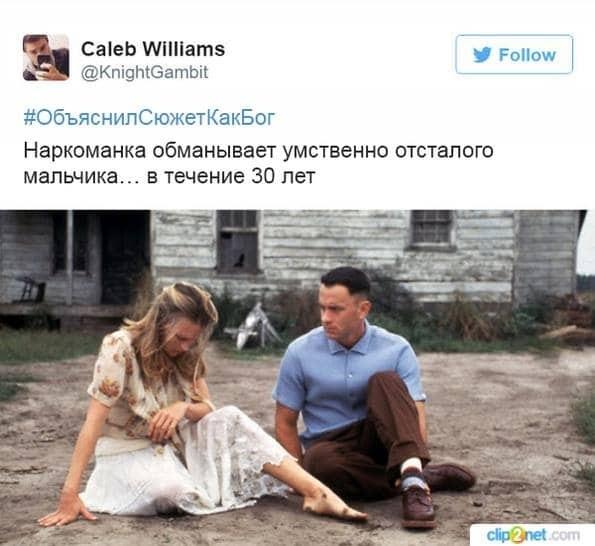 """В """"яблучко"""": в Twitter описали популярні фільми одним реченням"""