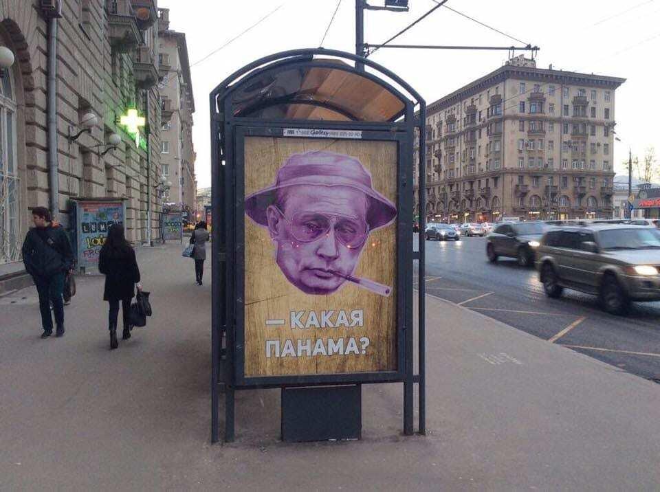 """""""Яка Панама?"""" У Москві Путіна потролили """"підпільним"""" плакатом. Фотофакт"""