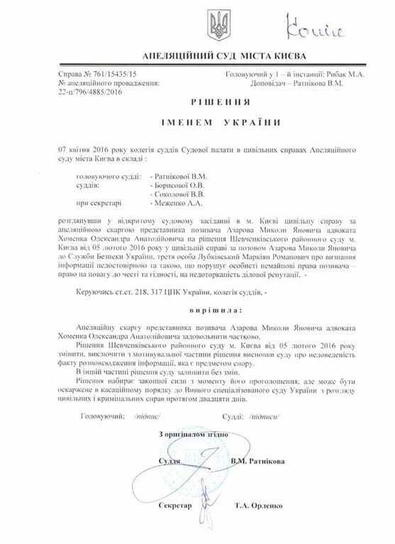 """""""Справедливості"""" немає: Азаров облажався в московському суді"""