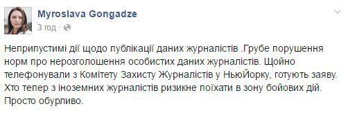 """В сеть """"слили"""" данные журналистов, аккредитованных в """"ДНР"""": представители СМИ готовят ответ"""