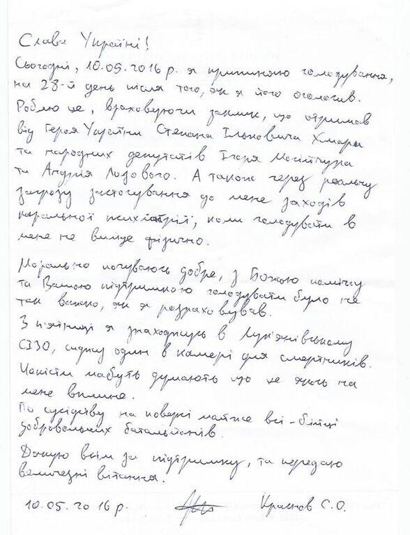 """""""Азовець"""" Краснов припинив голодування"""