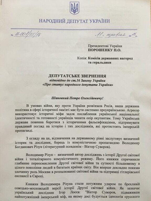 Пощечина Кремлю - дать звание Героя Украины писателю Суворову