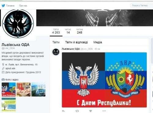 """Хакери зламали сайт Львівської ОДА і розмістили на ньому привітання для """"ДНР"""" та """"ЛНР"""""""