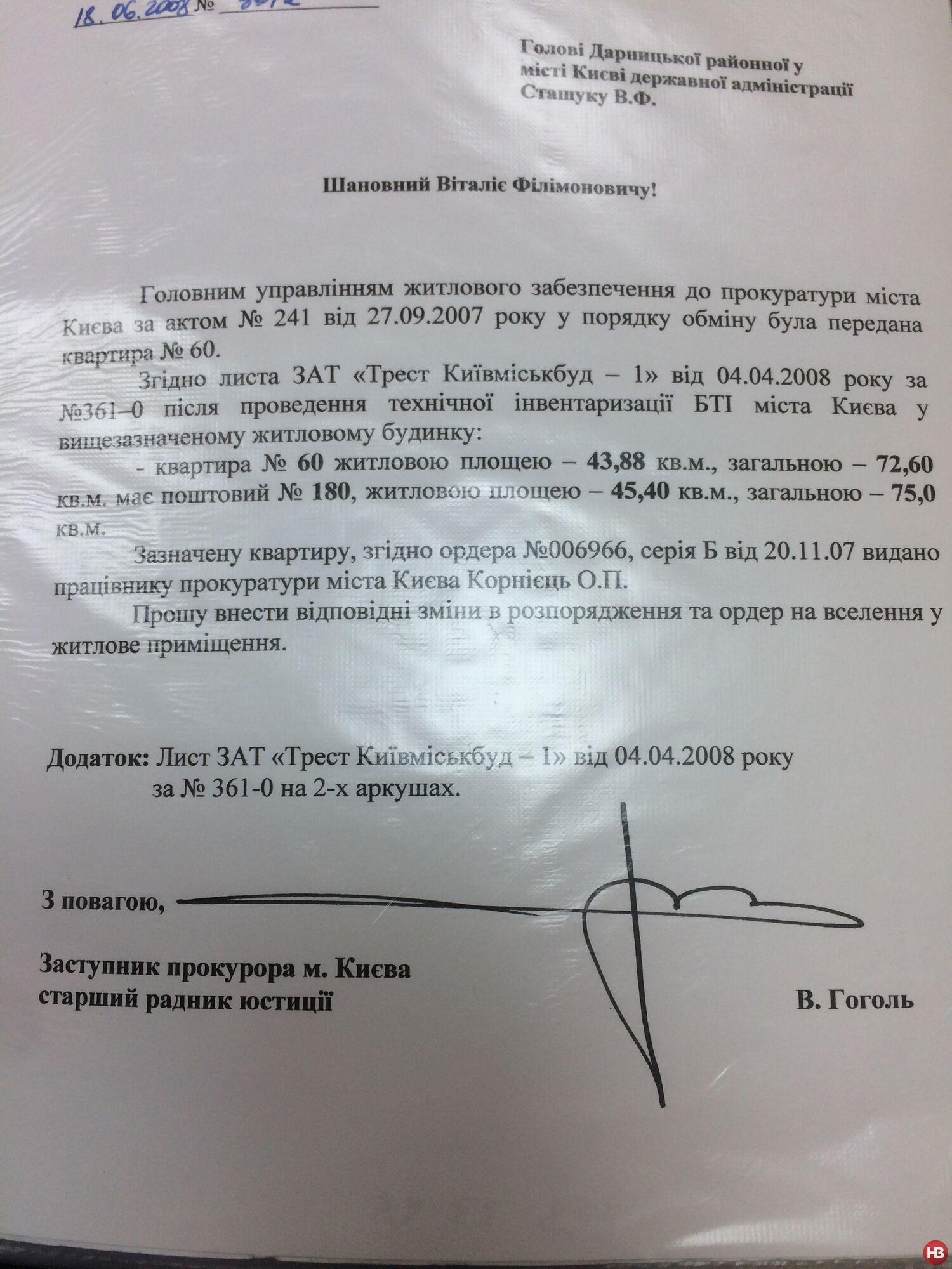 """ЗМІ дізналися, скільки службових квартир у """"діамантового"""" прокурора Корнійця"""