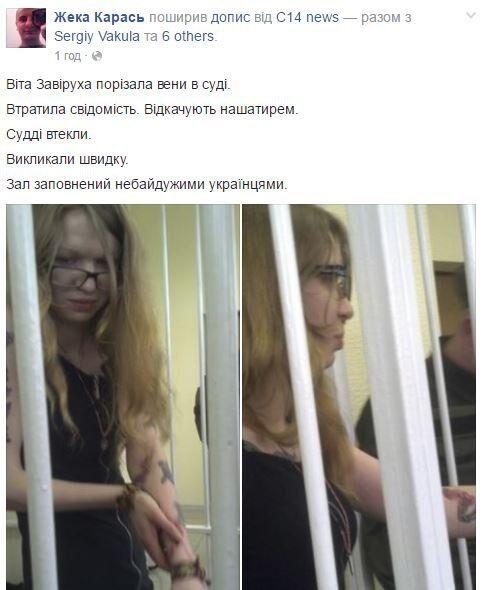 Розстріл міліціонерів у Києві: підозрювана в черговий раз порізала собі вени