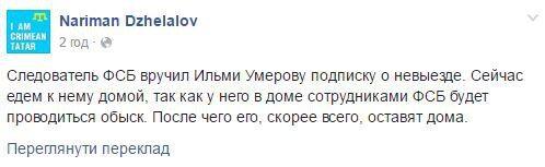 Окупанти заборонили виїжджати з Криму заступнику глави Меджлісу