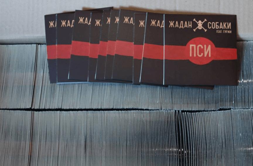 """Мошенники похитили тираж дисков нового альбома """"Жадан и Собаки"""""""